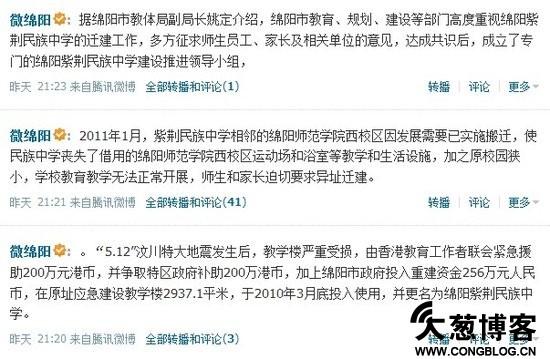 援建中学被拆毁微博